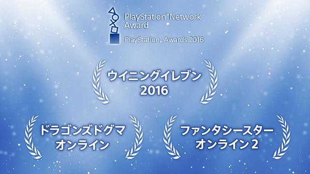 2016-12-14_ps-awards2016-03.jpg