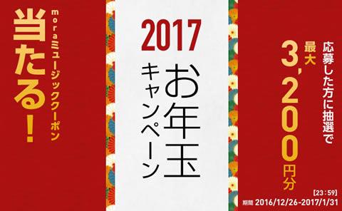 2017-01-06_my-sony-id-2017-present-11.jpg
