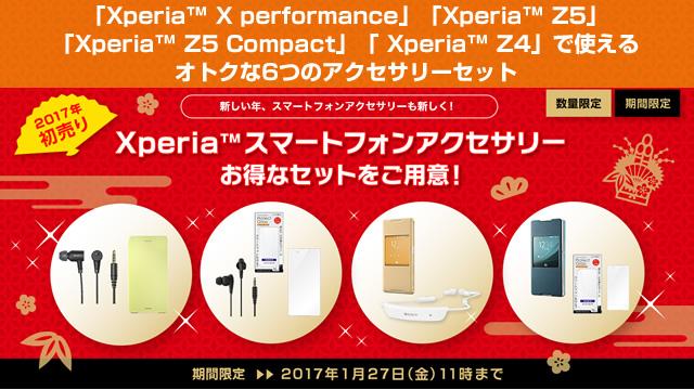 2017-01-06_xperia-accesary-set-00.jpg