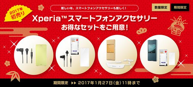 2017-01-06_xperia-accesary-set-01.jpg