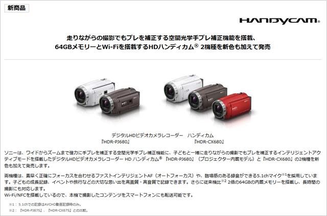 2017-01-12_handycam-hdr-pj680-hdr-cx680-01.jpg