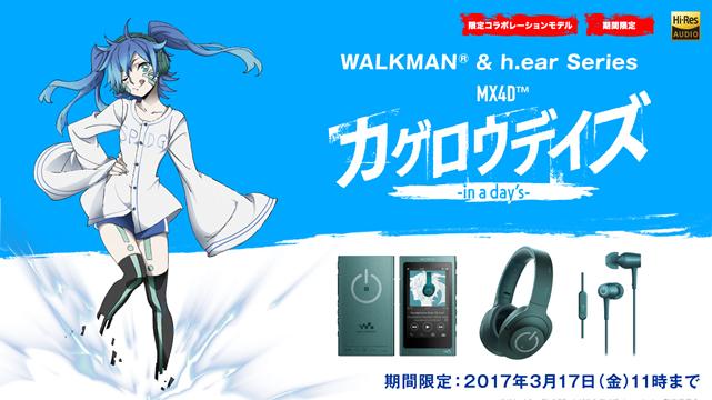 2017-01-26_kageroudays-collabo-walkman-headphone-00.jpg