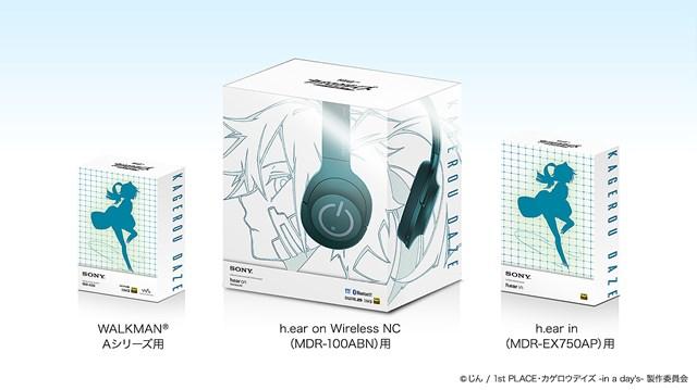 2017-01-26_kageroudays-collabo-walkman-headphone-06.jpg