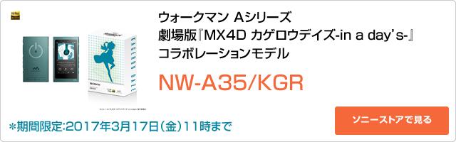 2017-01-26_kageroudays-collabo-walkman-headphone-ad01.jpg