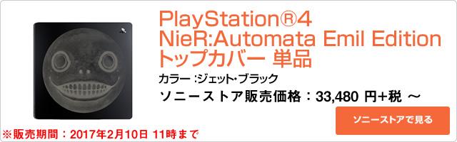 2017-01-31_ps4-nier-automata-ad02.jpg