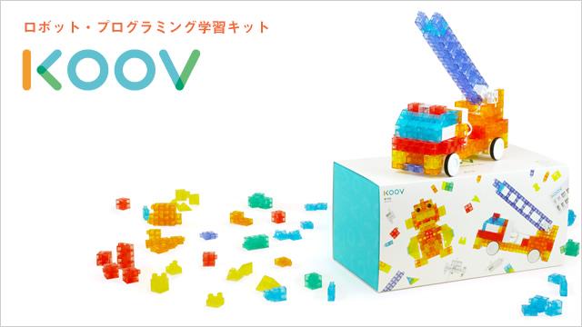 ブロックを組み合わせて遊びながら学ぶ ロボット・プログラミング学習キット「KOOV(クーブ)」先行予約販売開始