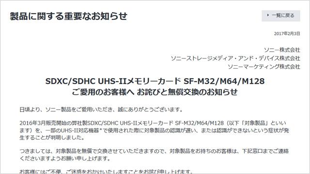 SDXC/SDHC UHS-IIメモリーカード SF-M32/M64/M128に不具合。無償交換のお知らせ。