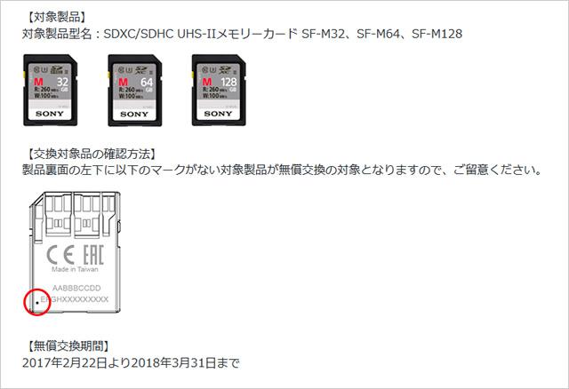 2017-02-07_sony-sdcard-koukan-02.jpg
