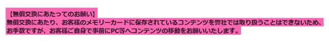 2017-02-07_sony-sdcard-koukan-03.jpg
