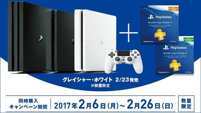2017-02-08_ps4-psplus-1000yen-off-00.jpg