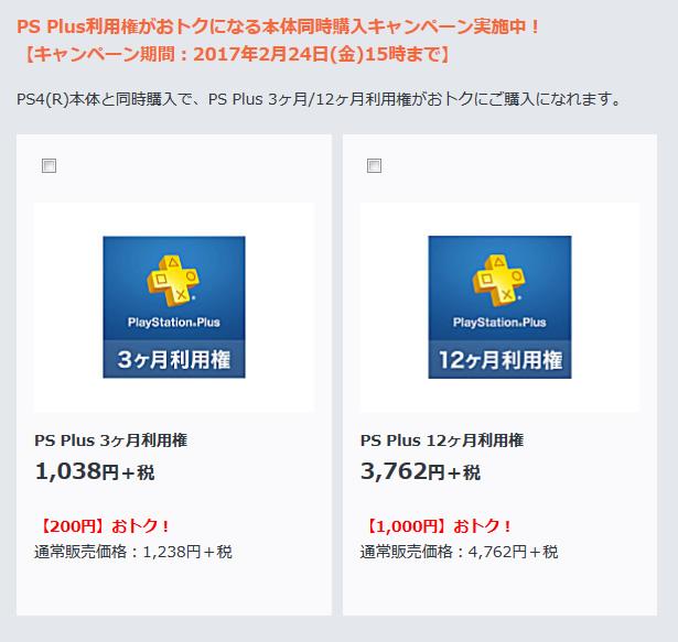 2017-02-08_ps4-psplus-1000yen-off-04.jpg