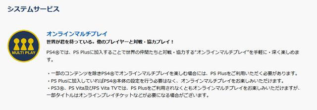 2017-02-08_ps4-psplus-1000yen-off-06.jpg