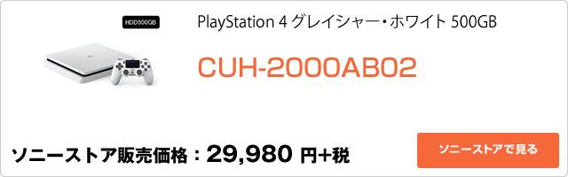 2017-02-08_ps4-psplus-1000yen-off-ad01.jpg