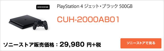 2017-02-08_ps4-psplus-1000yen-off-ad02.jpg