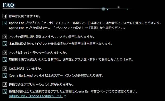 2017-02-23_xperiaear-asuna-07.jpg