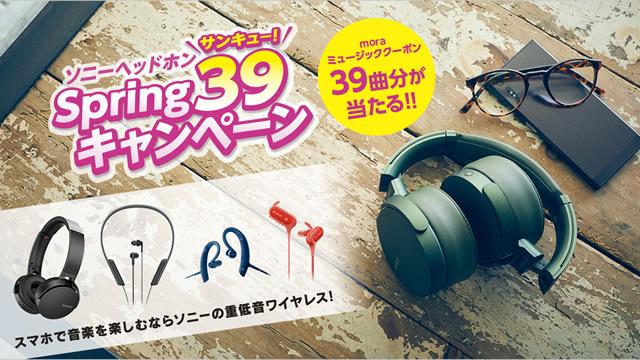 moraミュージッククーポン39曲分が当たる!ソニーヘッドホンSpring39キャンペーン開催中!