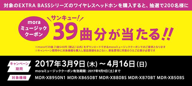 moraミュージッククーポン39曲分が当たる!