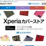 Xperiaのカバー専門のネットストアがオープン!女性ユーザーを取り戻せるか?!