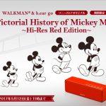 歴代ミッキーマウスの刻印が描かれた ウォークマン Aシリーズ & h.ear go(SRS-HG1)が登場!