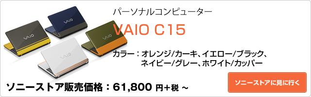2017-03-24_vaio-c15-wide-display-ad01.jpg