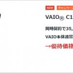 VAIO C15 のディスプレイで『広視野角フルHD液晶』が 選択できるようになりました!趣味も仕事もさらに快適!
