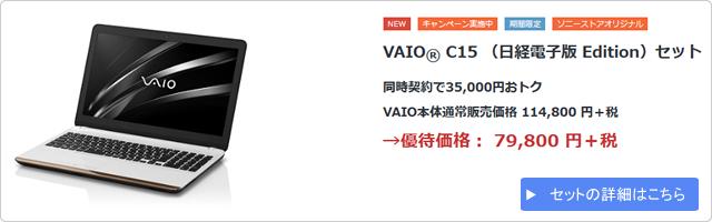 VAIO C15(日経電子版 Edition)セット