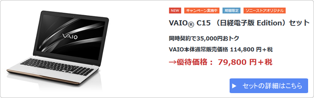 2017-03-24_vaio-c15-wide-display-ad02.png