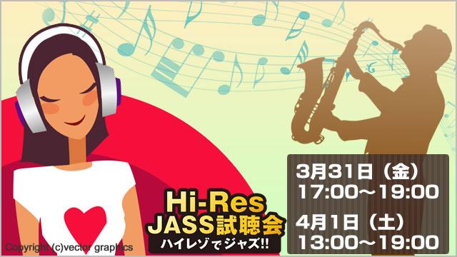 今回はJAZZ&ヘッドホン特集!ハイレゾ体験会を3月31日(金)、4月1日(土)に開催します!