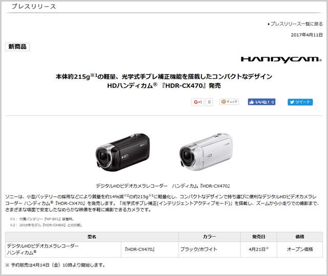 2017-04-11_handycam-hdr-cx470-01.jpg