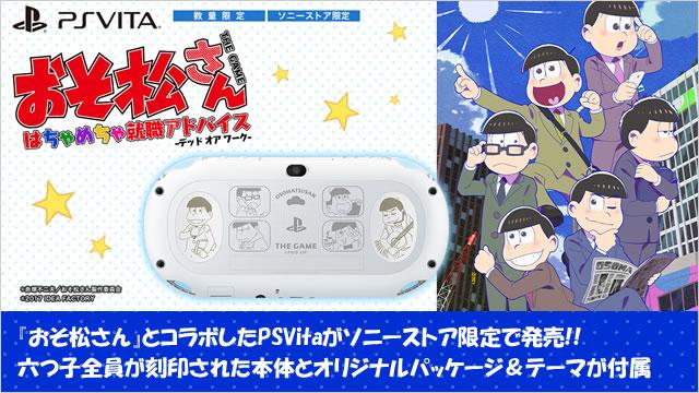 『おそ松さん』とコラボしたPSVitaがソニーストア限定で発売!!