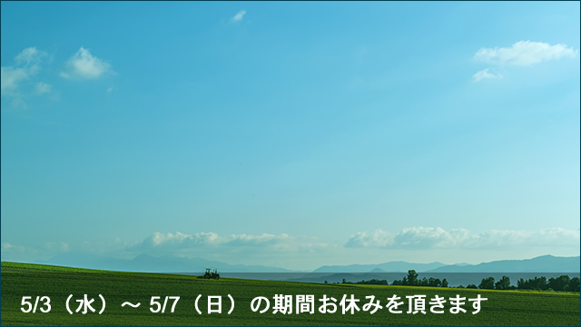 電脳工房pipo!中電気店は 5/3(水)~5/7(日)の期間、お休みを頂きます