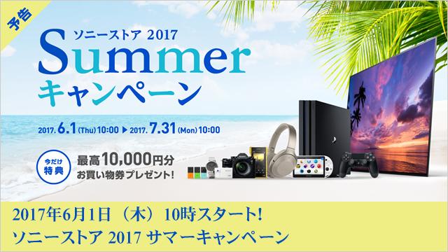 2017-05-30_sony-summer-campaign-00.jpg