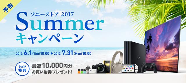 2017-05-30_sony-summer-campaign-05.jpg
