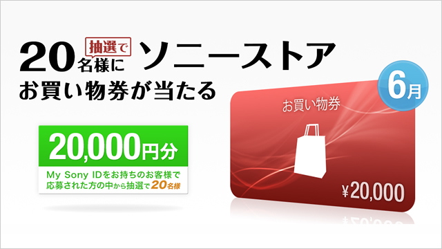 2017-06-01_sony-store-2017june-present-00.jpg