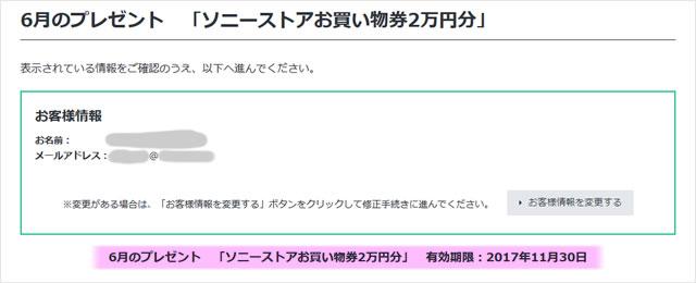 2017-06-01_sony-store-2017june-present-01.jpg