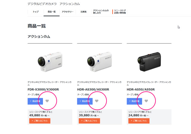 2017-06-02_sony-favorite-and-registration-campaign-03.jpg