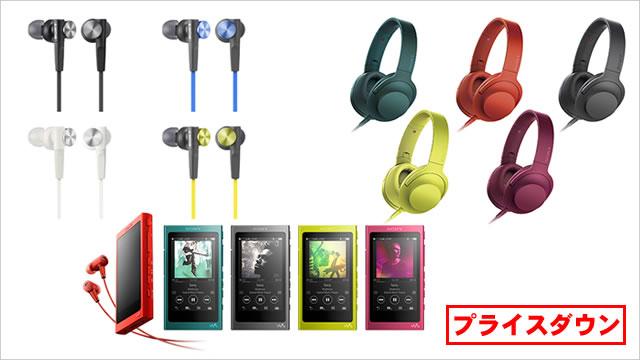 2017-06-03_nw-a30_pricedown-00.jpg