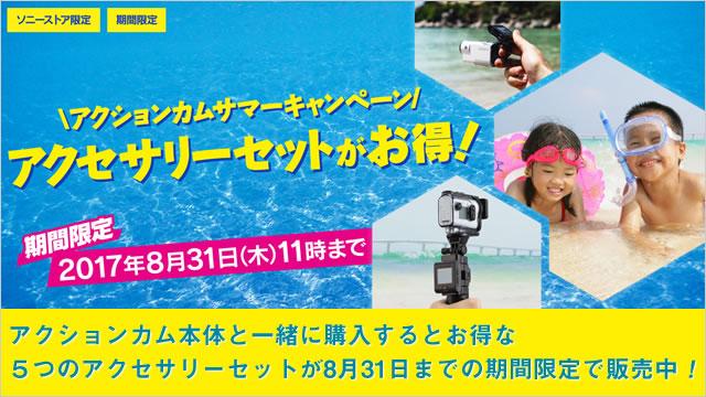 2017-06-06_actioncam-sumer-campaign-00.jpg