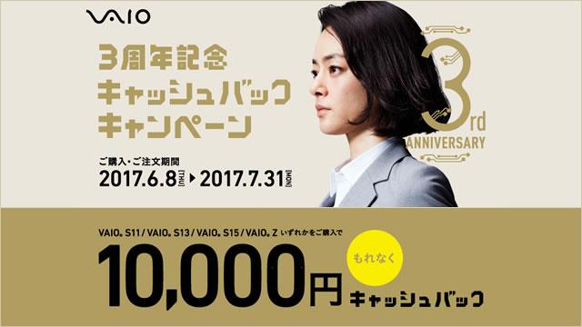 2017-06-08_vaio-3rd-anniversary-cashback-00.jpg