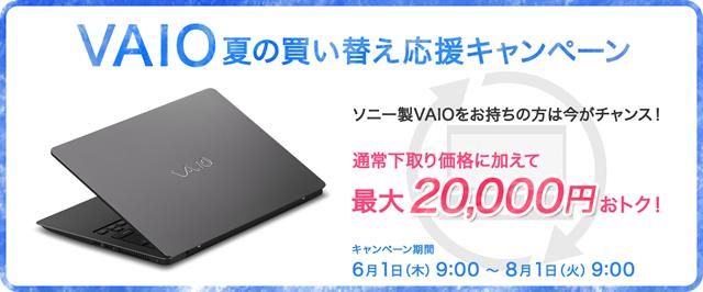 2017-06-08_vaio-3rd-anniversary-cashback-08.jpg