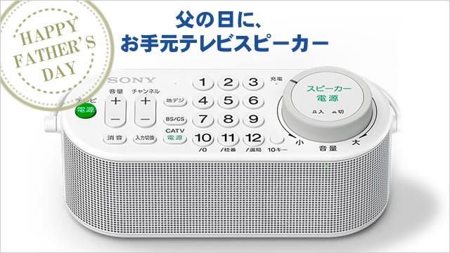 2017-06-13_temoto-speaker-fathers-day-00.jpg