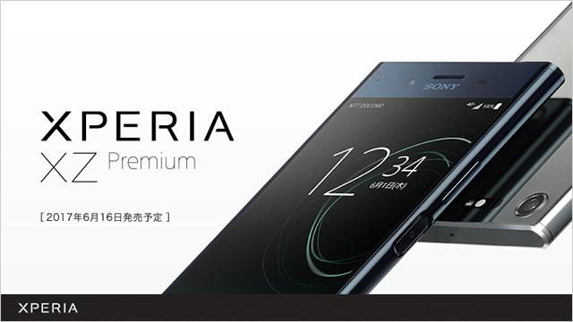 2017-06-14_xperiaxz-premium-00.jpg