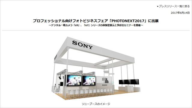 α9、7~8月発売のEマウントレンズを展示「PHOTONEXT2017」にソニーが出展