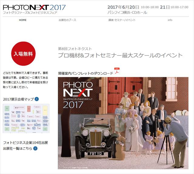 2017-06-16_photonext2017-01.jpg