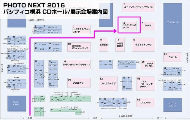 2017-06-16_photonext2017-07.jpg