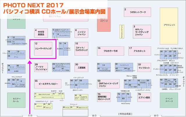 2017-06-16_photonext2017-08.jpg