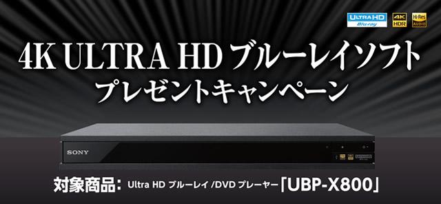 2017-06-21_ubp-x800_ultra-hdbd-01.jpg