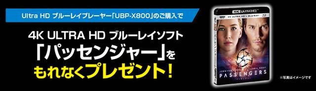 2017-06-21_ubp-x800_ultra-hdbd-02.jpg