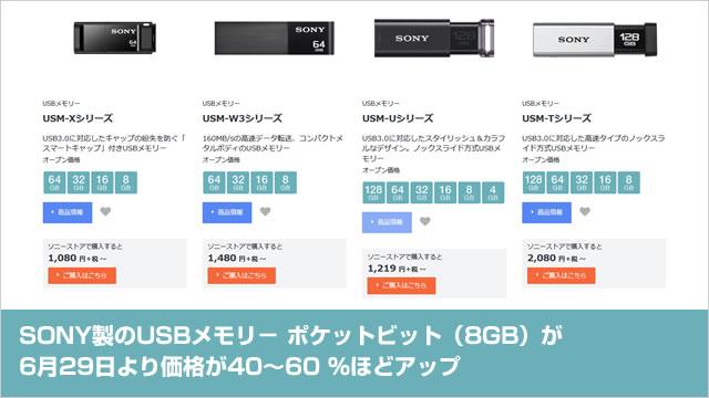 SONY製のUSBメモリ- ポケットビット(8GB)が 6月29日より価格が40~60 %ほどアップ