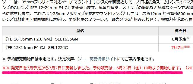 2017-06-24_sel1224-order-sonystore-01.jpg